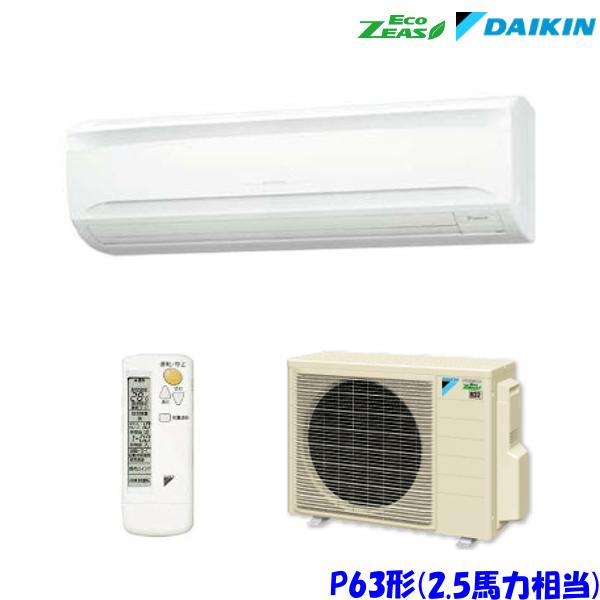 ダイキン エアコン EcoZEAS SZRA63BCNV 壁掛形 2.5馬力 シングル 単相200V ワイヤレス