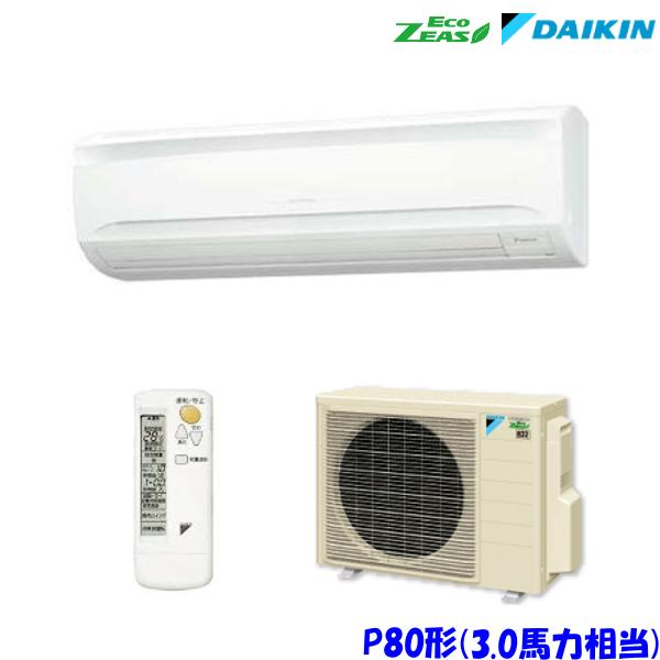 ダイキン エアコン EcoZEAS SZRA80BCNV 壁掛形 3馬力 シングル 単相200V ワイヤレス