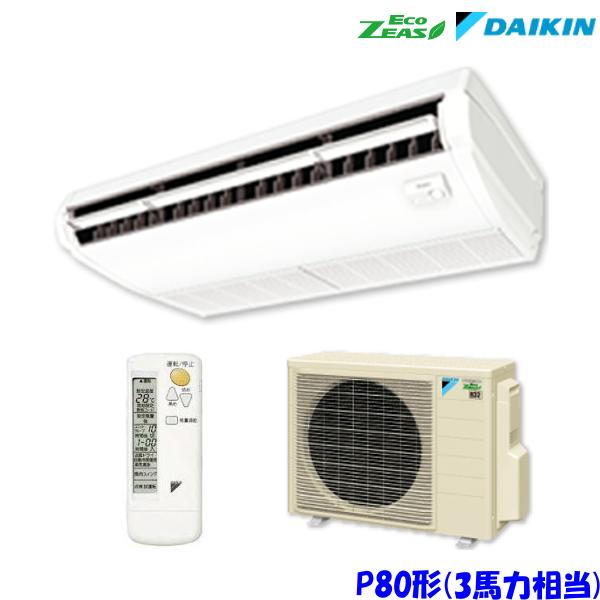 ダイキン エアコン EcoZEAS SZRH80BCNV 天井吊形 3馬力 シングル 単相200V ワイヤレス