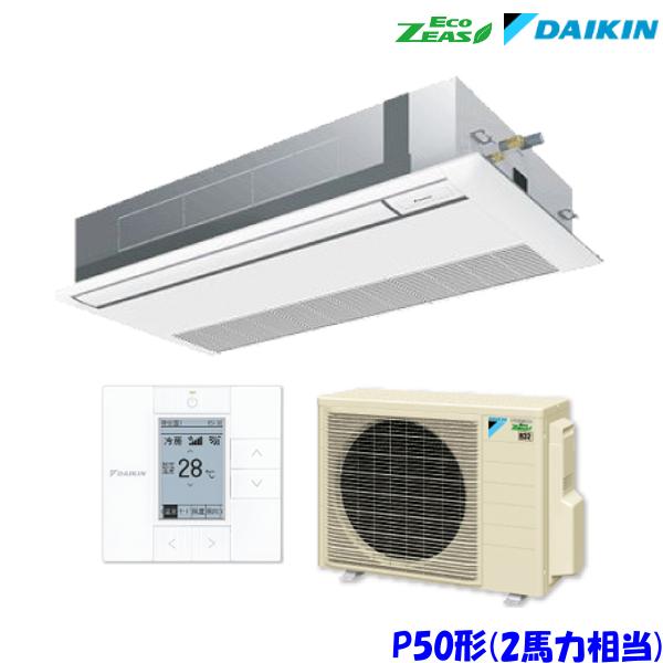ダイキン エアコン EcoZEAS SZRK50BCV 天井カセット1方向 シングルフロー 2馬力 シングル 単相200V ワイヤード