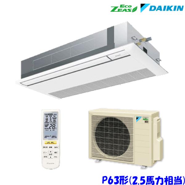 ダイキン エアコン EcoZEAS SZRK63BCNV 天井カセット1方向 シングルフロー 2.5馬力 シングル 単相200V ワイヤレス