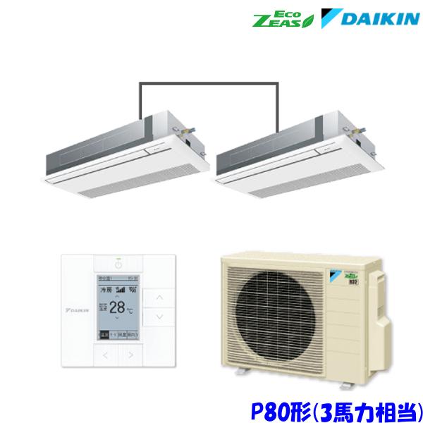 ダイキン エアコン EcoZEAS SZRK80BCTD 天井カセット1方向 シングルフロー 3馬力 ツイン 三相200V ワイヤード