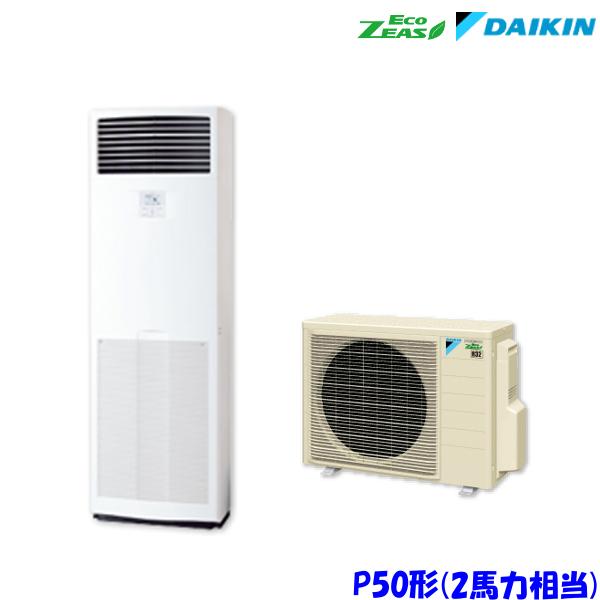 ダイキン エアコン EcoZEAS SZRV50BCV 床置形 2馬力 シングル 単相200V
