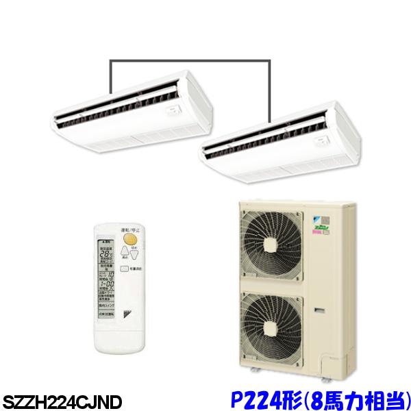 EcoZEAS ダイキン 8馬力 天井吊形 三相200V SZZH224AND ツイン エアコン ワイヤレス