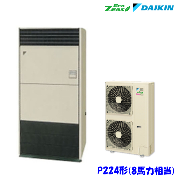 ダイキン エアコン EcoZEAS SZZV224CJ 床置形  8馬力 シングル 三相200V
