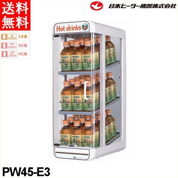 日本ヒーター機器 缶・ペットウォーマー PW45-E3