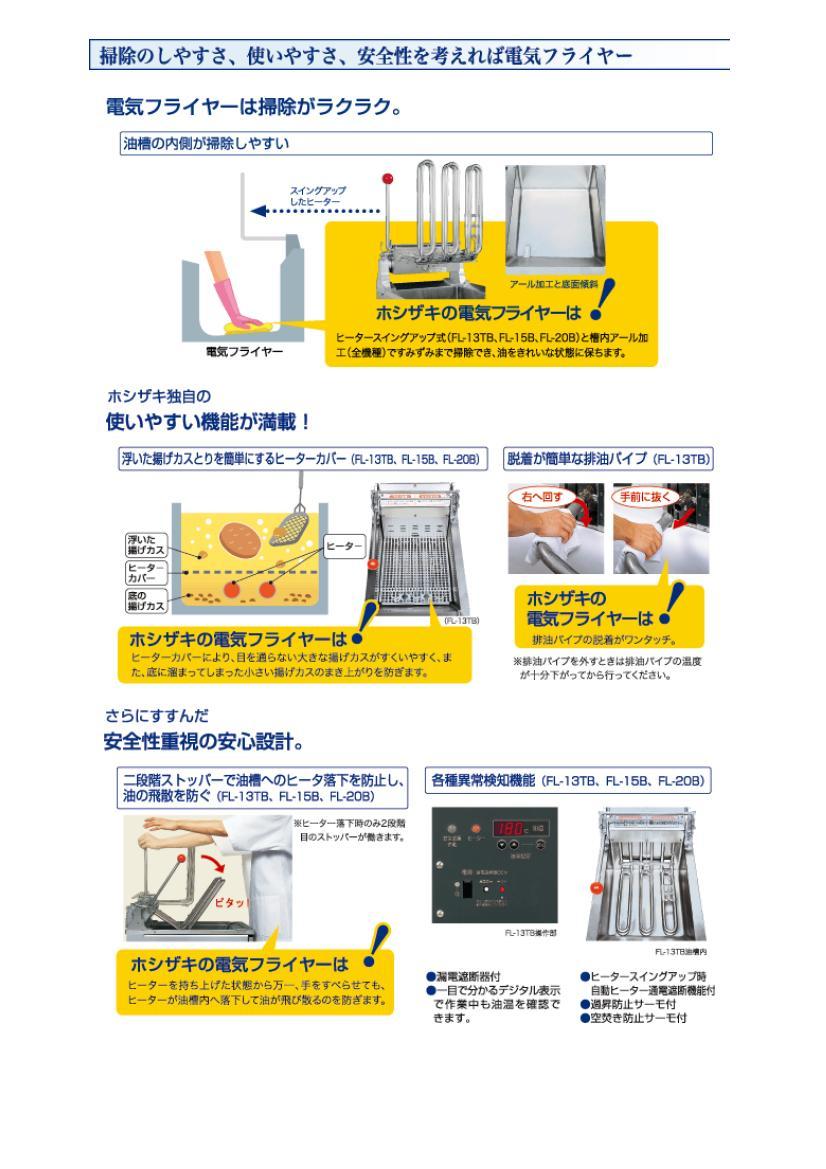 ホシザキ卓上型電気フライヤー天ぷら用FL-3TBH単相200V仕様カセット式3Lタイプ