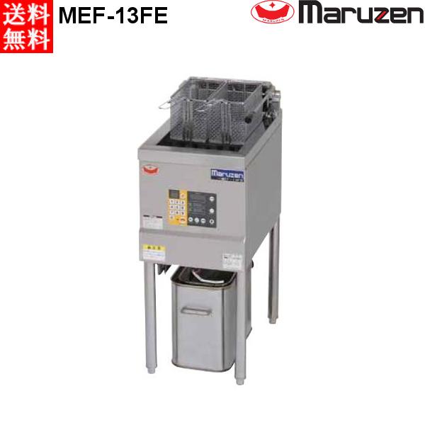 マルゼン 電気式フライヤー MEF-13FE ファーストフードタイプ 一層式
