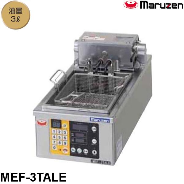 マルゼン 電気式オートリフトフライヤー MEF-3TALE 卓上タイプ 1槽式 100V
