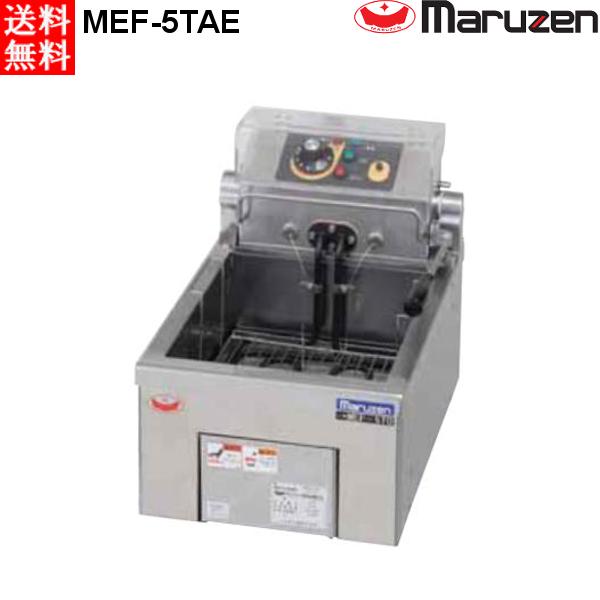 マルゼン 電気フライヤー MEF-5TAE 卓上タイプ 1槽式 100V