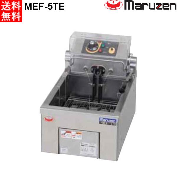 マルゼン 電気フライヤー MEF-5TE 卓上タイプ 1槽式 200V
