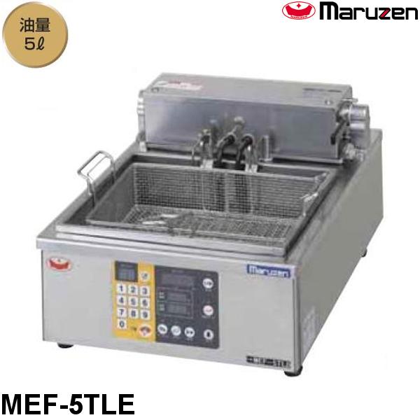 マルゼン 電気式オートリフトフライヤー MEF-5TLE 卓上タイプ 1槽式 100V