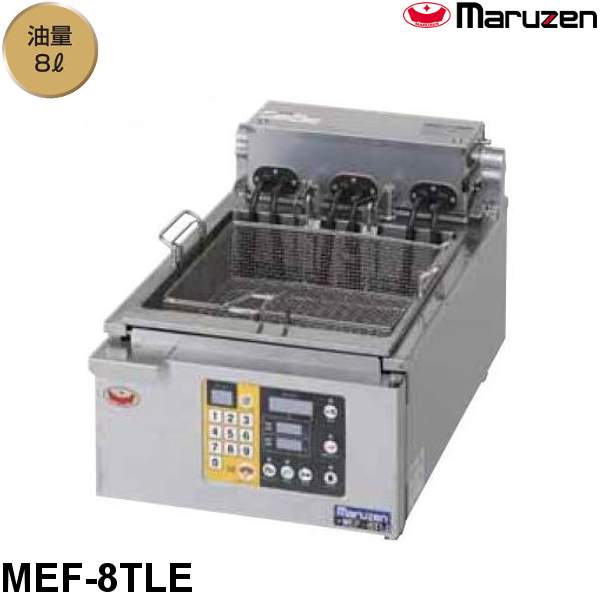 マルゼン 電気式オートリフトフライヤー MEF-8TLE 卓上タイプ 1槽式 100V