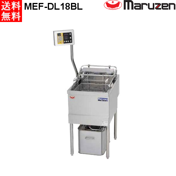 マルゼン 電気式フライヤー MEF-DL18BL オートリフトタイプ 200V