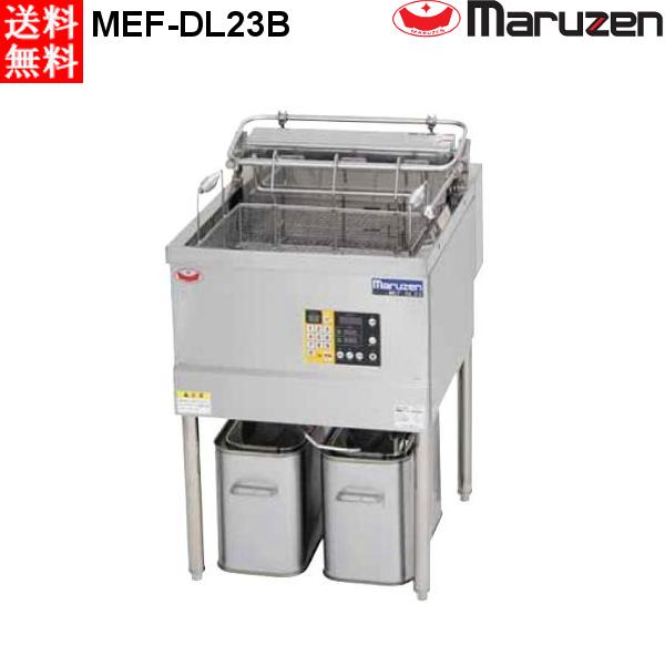 マルゼン 電気式フライヤー MEF-DL23B オートリフトタイプ 200V