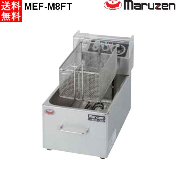 マルゼン 電気ミニフライヤー MEF-M8FT 卓上タイプ 1槽式 100V