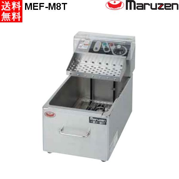 マルゼン 電気ミニフライヤー MEF-M8T 卓上タイプ 1槽式 100V
