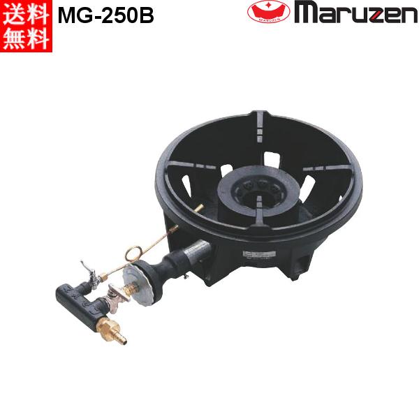 マルゼン ファイヤースクリーンバーナー 鋳物コンロ MG-250B LPガス(プロパン)仕様