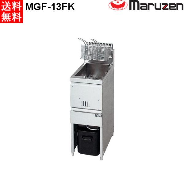 マルゼン 1槽式 ガスフライヤー (ファーストフードタイプ) 18L MGF-13FK (MGF-13FJ) 都市ガス(13A)仕様 W330・D600・H800(mm)