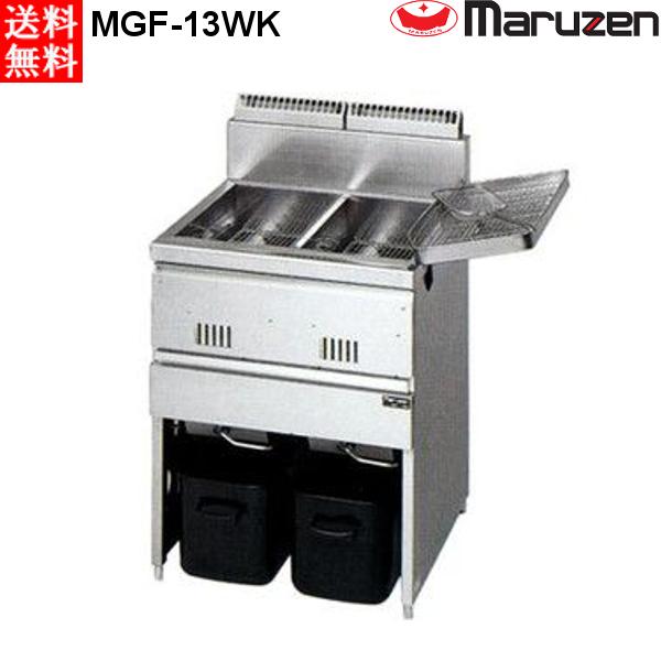 マルゼン 2槽式 ガスフライヤー スタンダードシリーズ 2×13L MGF-13WK (MGF-13WJ) LPガス(プロパン)仕様 W630・D600・H800(mm)