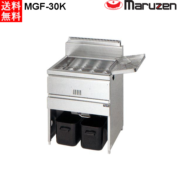 マルゼン 1槽式 ガスフライヤー スタンダードシリーズ 30L MGF-30K (MGF-30J) 都市ガス(13A)仕様 W680・D600・H800(mm)