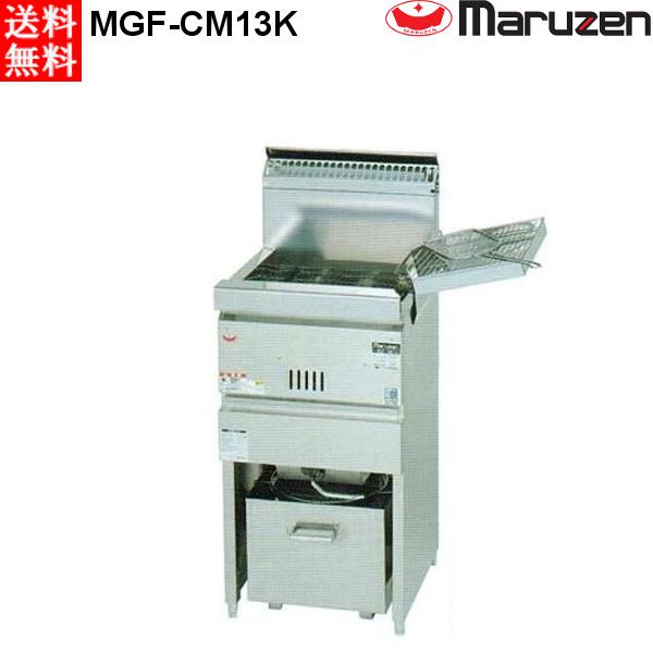 マルゼン 涼厨ガスフライヤー 1槽式 MGF-CM13K (MGF-CM13J) 都市ガス(13A)仕様 W430・D450・H800mm