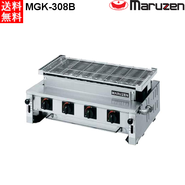 マルゼン 下火式焼物器 ≪炭焼き≫ GRILLER 熱板タイプ MGK-308B 汎用型 都市ガス(13A)仕様 W690・D515・H315