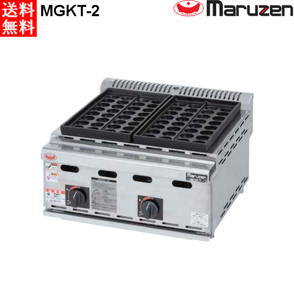 マルゼン ガスたこ焼き機 MGKT-2 都市ガス(13A)仕様 たこ焼き器