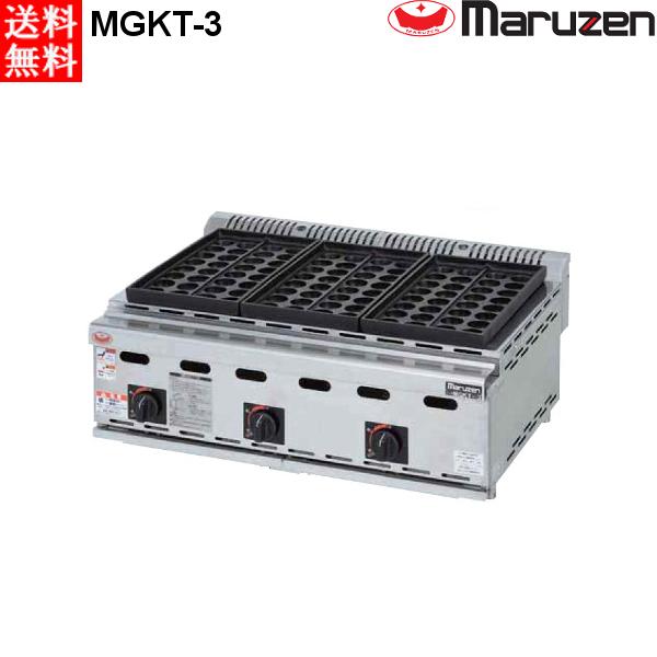 マルゼン ガスたこ焼き機 MGKT-3 LPガス(プロパン)仕様 たこ焼き器