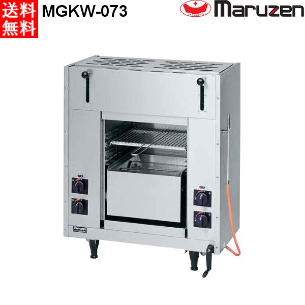 新品消費税込み送料込みマルゼン両面式焼物器≪スピードグリラー≫GRILLERMGKW-073都市ガス(13A)仕様W710・D345・H850