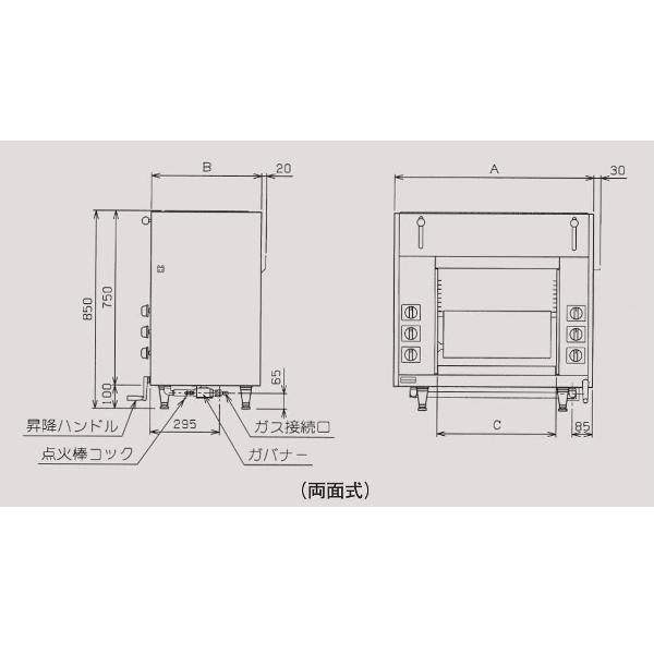 マルゼン両面式焼物器≪スピードグリラー≫GRILLERMGKW-073都市ガス(13A)仕様W710・D345・H850