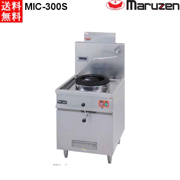 マルゼン IH中華レンジ MIC-300S W600×D750×H800×B400