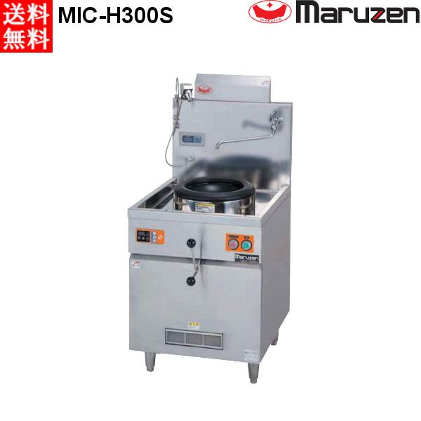 マルゼン IH中華レンジ MIC-H300S W600×D750×H800×B400 放射温度計仕様