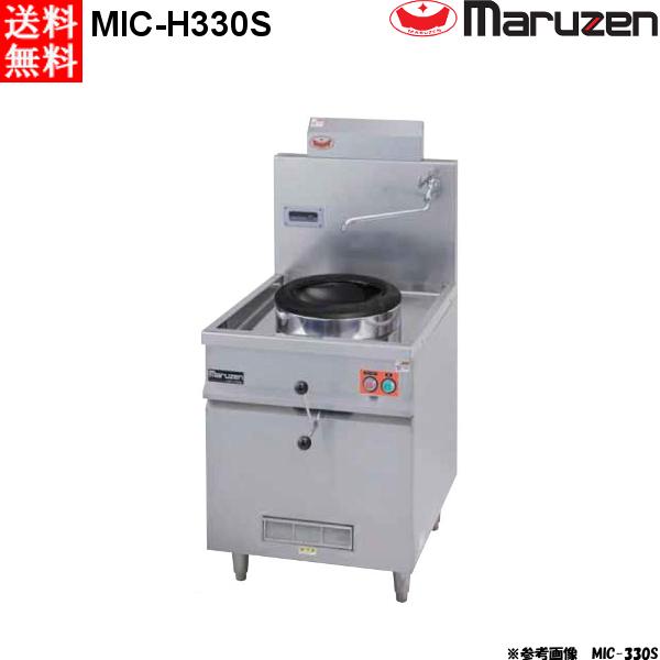 マルゼン IH中華レンジ MIC-H330S W600×D750×H800×B400 放射温度計仕様