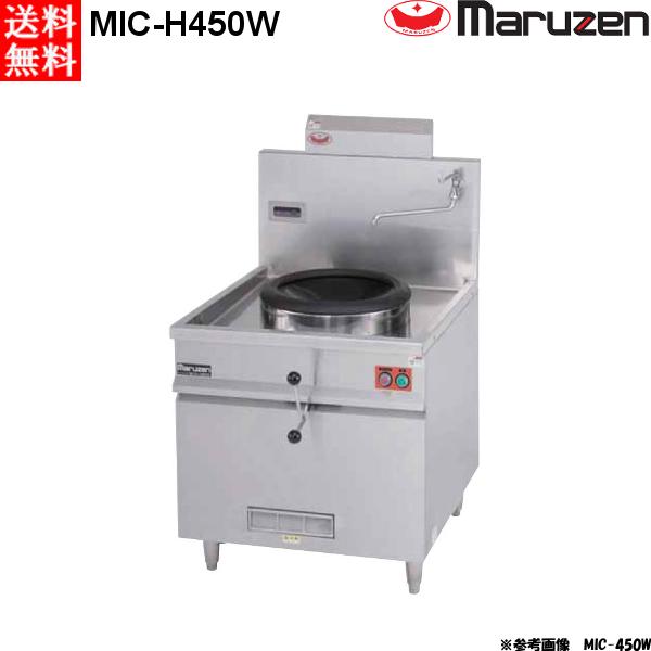 マルゼン IH中華レンジ MIC-H450W W750×D900×H800×B400 放射温度計仕様