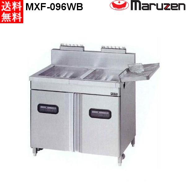 マルゼン 2槽式 ガスフライヤー エクセレントシリーズ MXF-096WB レギュラータイプ 都市ガス仕様