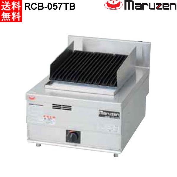 マルゼン NEWパワークック 卓上型 チャーブロイラー RCB-057TB(RCB-057T) LPガス(プロパン)仕様