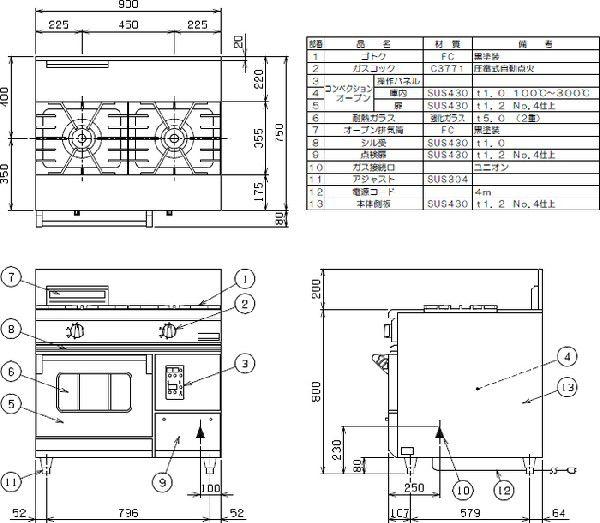 マルゼンNEWパワークックガステーブル(コンベクションオーブン搭載)RGR-0972XC(RGR-0972XB)LPガス(プロパン)仕様W900?D750?H800?B200mm