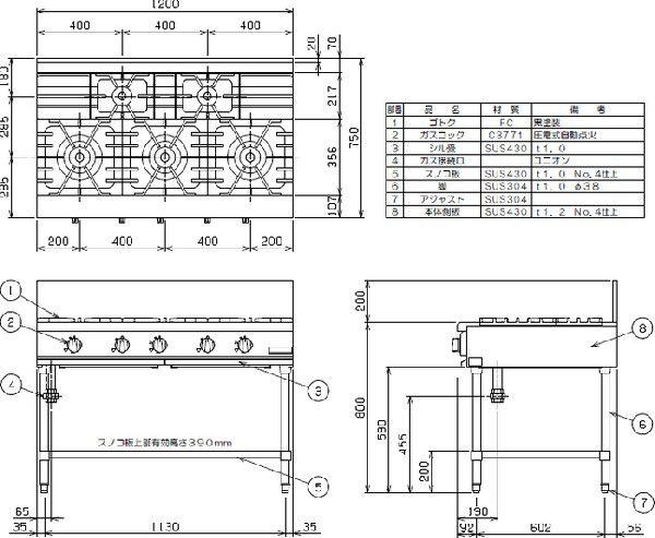 マルゼンNEWパワークックガステーブル都市ガス(13A)仕様RGT-1275C(RGT-1275B)W1200×D750×H800×B200(mm)