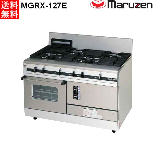 マルゼン パワークックガスレンジ MGRX-127E (MGRX-127D) 都市ガス(13A)仕様 W1200×D750×H800(mm)バック高さ 200(mm)