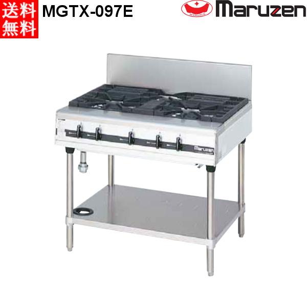 マルゼン パワークックガスレンジ MGTX-097E (MGTX-097C) 都市ガス(13A)仕様 W900×D750×H800(mm)バック高さ 200(mm)