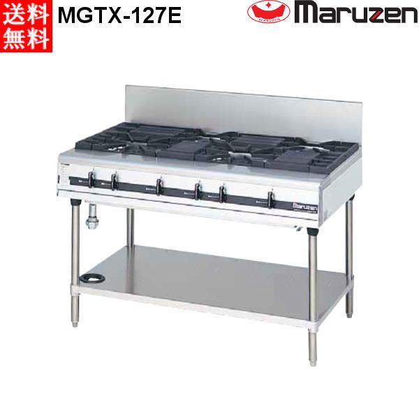 マルゼン パワークックガスレンジ MGTX-127E (MGTX-127C) 都市ガス(13A)仕様 W1200×D750×H800(mm)バック高さ 200(mm)