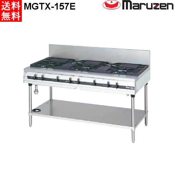 マルゼン パワークックガスレンジ MGTX-157E (MGTX-157C) 都市ガス(13A)仕様 W1500×D750×H800(mm)バック高さ 200(mm)
