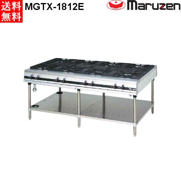 マルゼン パワークックガスレンジ MGTX-1812E (MGTX-1812C) LPガス(プロパン)仕様 W1800×D1200×H800(mm)バック高さ 200(mm)