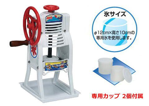 CHUBU(中部コーポレーション) 初雪(Hatsuyuki) 手動式ブロック アイススライサー HA-10LA