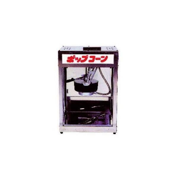 ハニー ポップコーン機 POP-4F