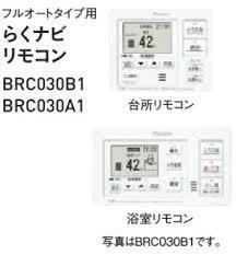 ダイキン エコキュート フルオートタイプ らくナビリモコン BRC030B1 SEQ EQ EQS EQSN 対応