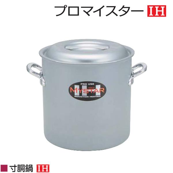 マイスター IH 寸胴鍋 蓋付き 33cm