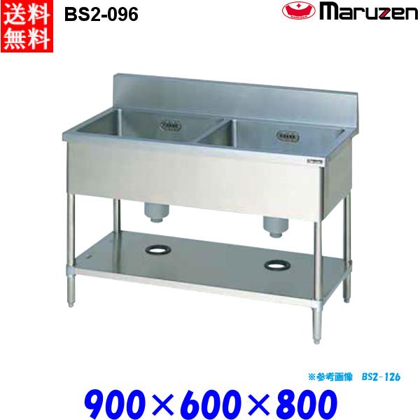 マルゼン 2槽シンク BS2-096 流し台 ブリームシリーズ SUS430