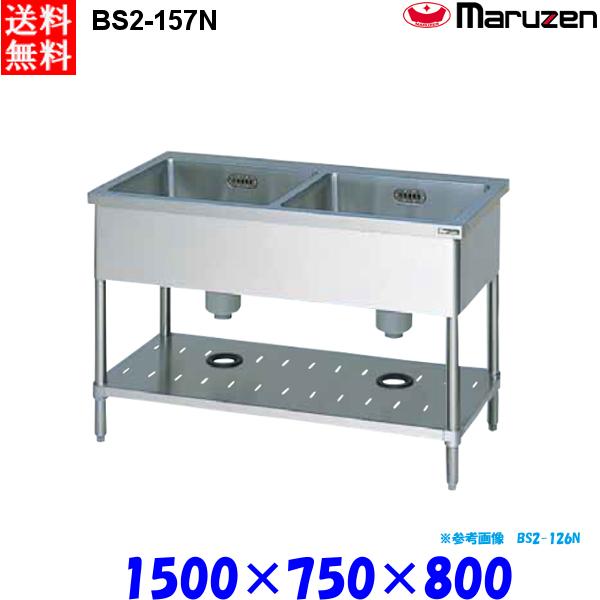 マルゼン 2槽シンク BS2-157N 流し台 ブリームシリーズ SUS430